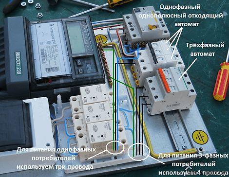 Схема электрощита 380 доме фото 297